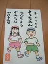 2005_0419etegami